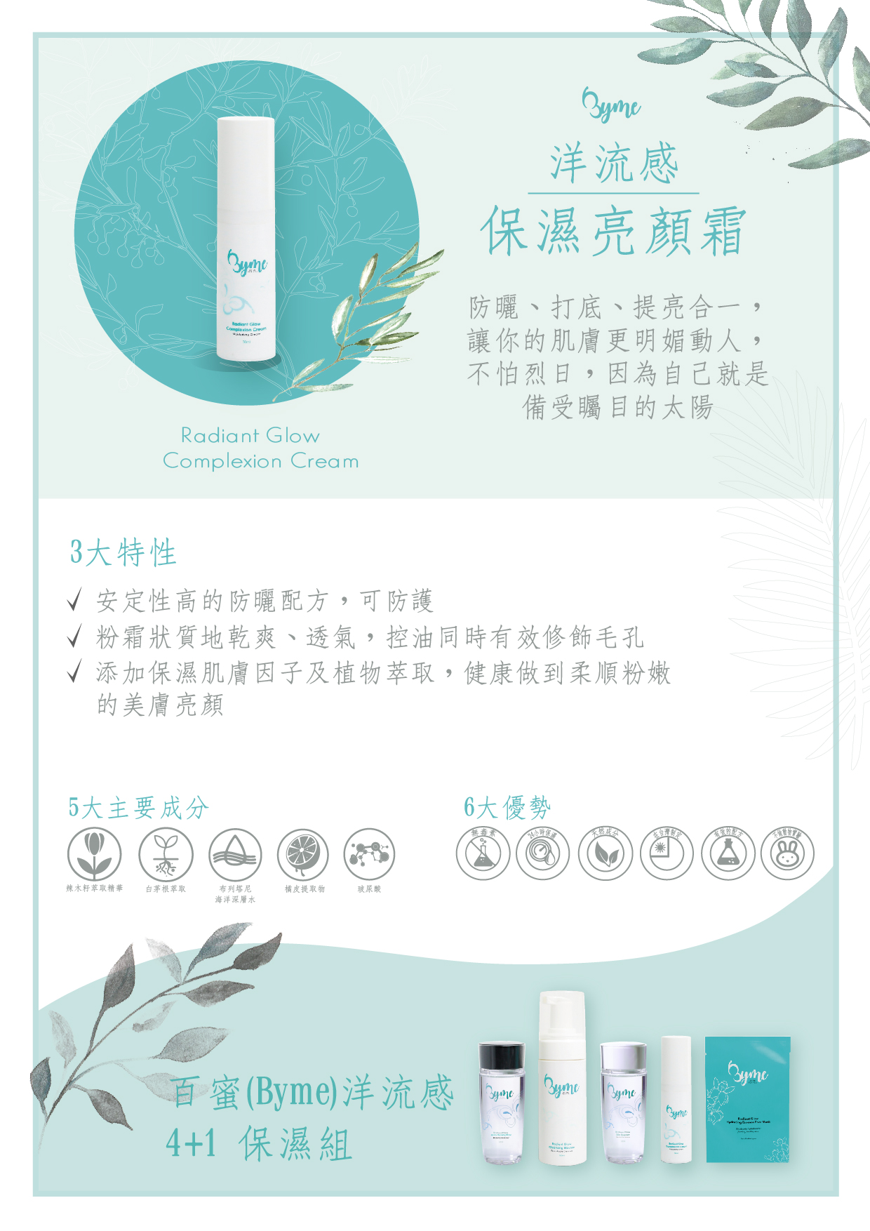 Byme Skincare Radiant Glow Complexion Cream